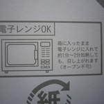 ぶぶ亭 - 箱の注意書き