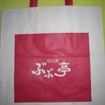 ぶぶ亭 - ショッピングバッグ