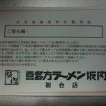5096983 - スタンプカード