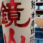旬彩小料理 満まる - 銘酒『鏡山』。