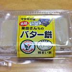 50960522 - 柴田さんちのバター餅(2016年5月)