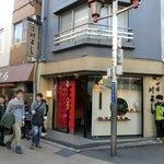 竹よし - 店外