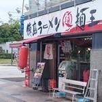 麺王 高松駅前店 - 店構え