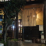桐の家 -