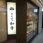 とんかつ 和幸 - 東京駅一番街にあるお店の外観