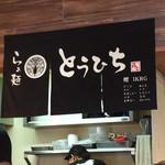 らぁ麺 とうひち - 厨房入口の暖簾