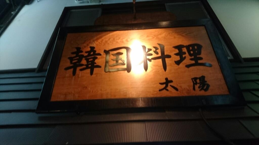 韓国家庭料理テヤン