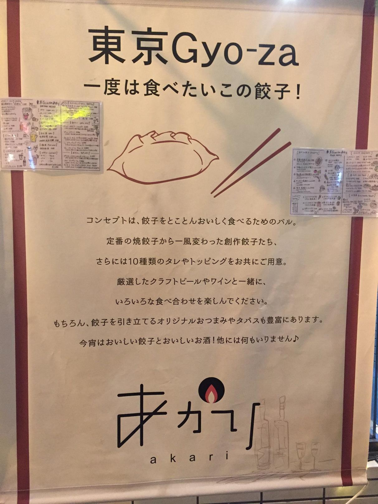 東京餃子 あかり 飯田橋