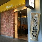 50966048 - お店入口