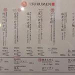 Tsurumen - 2016.5 現在