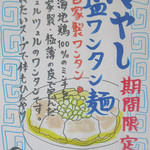 Tsurumen - 《夏季限定》       冷やし塩ワンタン麺
