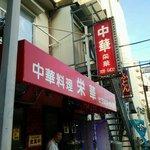 栄華 - 店の外観