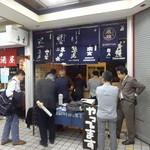 立ち呑み 庫裏 - 新橋駅前ビル1号館の1階