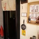 麺屋 どうげんぼうず - 入口 2016.5