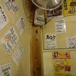 IZAKAYA50 - 店内