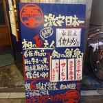 IZAKAYA50 - 激安日本一