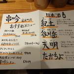 立呑み 串吟 - おすすめメニュー、日本酒