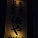 俵や - 俵や 和泉店