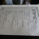 明月記 - 阿賀野
