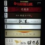 ヴァンパイア カフェ - ビルの乾板
