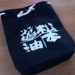 50979608 - 素敵な袋(買いました)