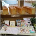 小布施岩崎 - 食パンと小布施観光マップ