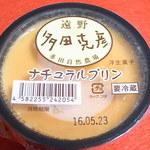 多田克彦の店 - 遠野多田自然農場 多田克彦ナチュラルプリン ¥159(税込)