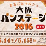 50987478 - まるごとマルシェ イベント