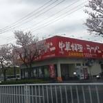 南京亭 - 「南京亭 八王子新滝山街道店」さんの外観