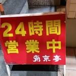 南京亭 - 24時間営業なのが嬉しい南京亭