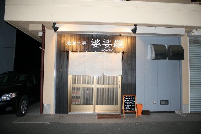 遊食工房BASARA