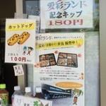 50994547 - メニュー1 ホットドッグ2個100円(;゚Д゚)