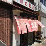 味の大王 東室蘭西口店 - 店構え(^∇^)