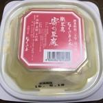 50996497 - 寄せ豆腐