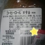 50996841 - コーヒーロール 103円(税込)