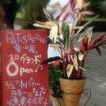 PATISSERIE 葉山庵 - パティスリー 葉山庵