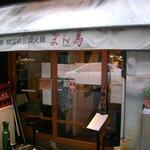 白釜飯 純豆腐火鍋 まん馬 - 入口