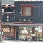 京香房 -