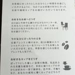 珈琲まめ坊 - お店の紹介