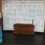 名代きしめんげんき庵 伏見店 - メニュー