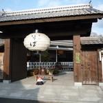 Ikkyuuan - 入り口の門