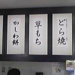 宮寺亀屋 -