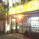 宝来軒指扇駅前 -