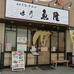 味乃魚隆 - 小田原駅から小田原城に向かう途中に訪問しました