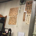 う月食堂 - メニゥ