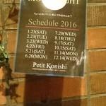 プチ・コニシ - 今年のスケジュール