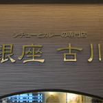 シチューとカレーの専門店 銀座 古川 -