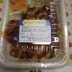 天丼てんや - Wハンバーグ天 ¥730-