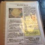 柿右衛門 - 蓮台寺柿の葉蕎麦説明
