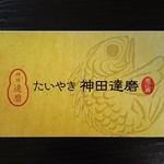 たいやき神田達磨 恵比寿店 - お店の名刺